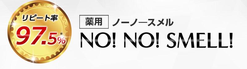 no no smell yakuyo