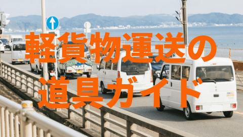 kei-car-cargo-tool-guide