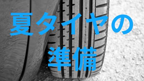 osusume summer tire