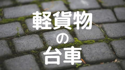 kei-kamotsu-daisha