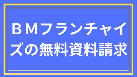 bmfc-muryo-shiryo-seikyu